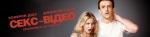 Постери: Фільм - Секс-відео