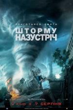 "Фильм ""Навстречу шторму"""