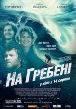 Фильм На гребне