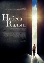 """Фильм """"Небеса реальны"""""""