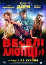 Фільм Веселі хлопці ;) - Постери