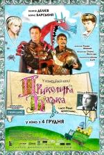 Фильм Прикольная сказка