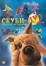 """Фильм """"Скуби-Ду 2: Монстры на свободе"""""""
