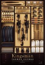 Постеры: Фильм - Kingsman: Тайная служба - фото 2