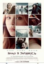 Фільм Якщо я залишусь