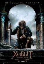 Постеры: Фильм - Хоббит: Битва пяти воинств - фото 2