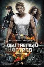 Постеры: Юлия Снигирь в фильме: «Обитаемый остров»