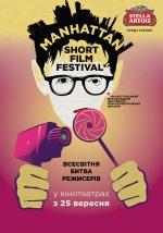Фільм Манхеттенський фестиваль короткометражних фільмів - 2014 - Постери