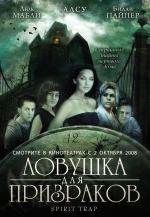 Фільм Пастка для привидів - Постери
