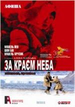 Фильм За краем неба