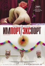 """Фільм """"Імпорт-Експорт"""""""