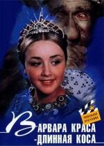 Фильм Варвара-краса, длинная коса - Постеры