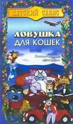 Фільм Пастка для кішки - Постери