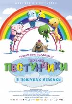 """Фильм """"Любимчики в поисках радуги"""""""