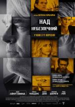 Постери: Григорій Добригін у фільмі: «Наднебезпечний»