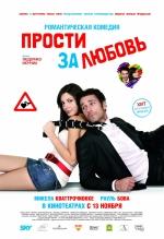Фильм Прости за любовь