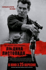 """Фильм """"Человек ноября"""" 2014"""