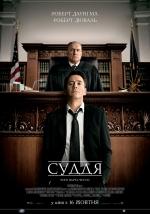 Фільм Суддя - Постери