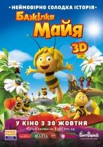 Постеры: Фильм - Пчелка Майя