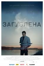 Фільм Загублена