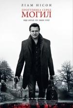 Фільм Прогулянка серед могил