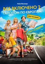 Фильм Всё включено 2: Галопом по Европам - Постеры