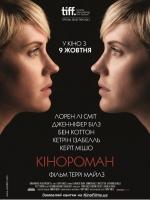 Фільм Кінороман