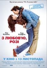 """Фільм """"З любов'ю, Розі"""""""