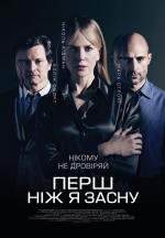 Фильм Прежде чем я усну - Постеры