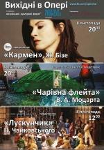 """Фильм """"Щелкунчик (выходные в опере)"""""""