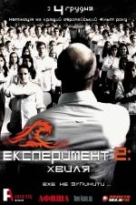 "Фільм ""Експеримент 2"""