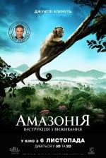 """Фільм """"Амазонія: Інструкція з виживання"""""""