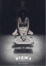 Фильм Уиджа. Смертельна игра