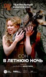 Фільм Британський театр в кіно: Сон в літню ніч - Постери