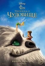 Постеры: Фильм - Феи: Легенда загадочного зверя - фото 2
