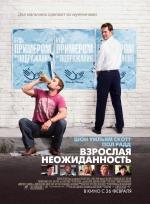 Постери: Фільм - Дорослі забави