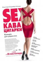 Фільм Sex, кава, цигарки - Постери
