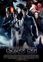 """Фильм """"Седьмой сын"""""""