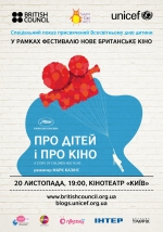 Фильм Про детей и про кино - Постеры