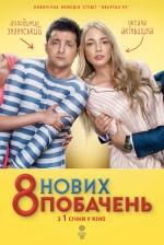 """Фильм """"8 новых свиданий"""""""