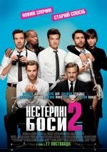 Фильм Несносные боссы 2 - Постеры