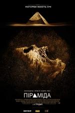 Фильм Пирамида - Постеры