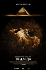 Фильм - Пирамида
