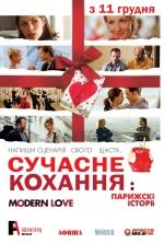 Фільм Сучасне кохання - Постери