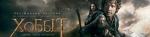 Постеры: Фильм - Хоббит: Битва пяти воинств - фото 74