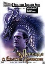 Фільм Легенда про білого дракона - Постери