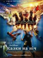 Фільм Казки на ніч - Постери