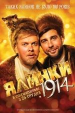 """Фільм """"Ялинки 1914"""""""