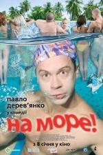 Фільм На морі - Постери