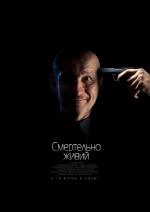 Фільм Смертельно живий